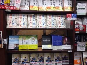 三省堂書店名古屋高島屋店さま